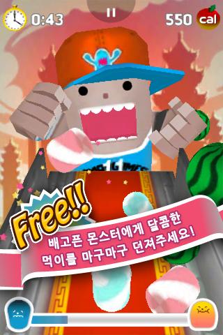 Screenshot 야미! 야미! FREE